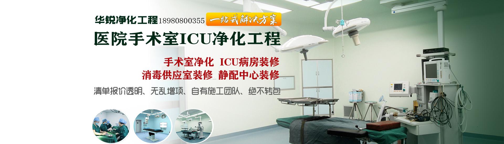 医院手术室ICU净化工程banner