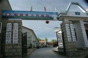 稻城人民医院负压隔离病房改造施工